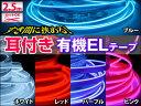 LEDテープ より控えめな光 リブ付 有機EL ネオンワイヤー 250cm 隙間に挟める耳付 DC12V用 カット可能|elワイヤー ランプ ワイヤーライト ネ...