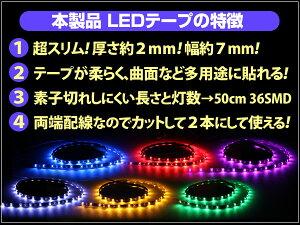 正面発光50cmSMD36連薄型テープLED