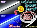 ヘッドライト led アイライン ハイパーLEDシリコンチューブ ロングタイプ 1本 均一発光|ledテープ テープled ledテープライト ledライト 車...