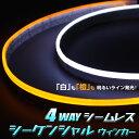 シーケンシャルウインカー 4WAYシームレス シーケンシャルウインカーLEDテープ 完全面発光 流れるウインカー ツブ感ゼロの近未来発光 …