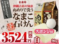 白なまこ石けんなまこ石鹸90g+スポンジ付【全身用】【レビュー記入で送料無料】