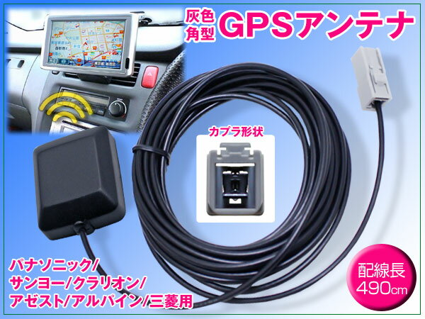 グレー角型カプラ 高感度GPSアンテナ 配線約490cm/パナソニックGPSアンテナ CN-DV3300GWD/CN-DV3300GSD crd