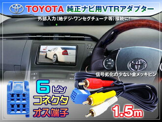 The Toyota genuine navigation system! VTR adapter RCA type is applicable to all equipment!