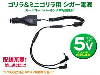 导航器的充电和行驶中的TV视听日元使用1台供停车解除插头大猩猩汽车导航器大猩猩&小型大猩猩使用的5V雪茄电源卷曲编码·停车解除功能在的这个成为可能的♪(发送)