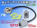 地デジタルアンテナ F型→GT13 変換アダプター 20cm 1本