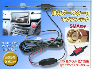 吸盤付ダイポール型SMA端子TVアンテナゴリラ&ミニゴリラ用強力ブースター配線約290cmワンセグ/フルセグ