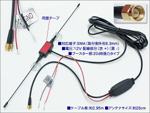 地デジアンテナ吸盤付ダイポールTVSMA端子強力ブースター付配線長300cmワンセグフルセグカーナビ地上デジタル(ゆうパケットなら送料無料)crd