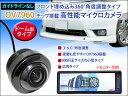 9月末入荷 予約 バックカメラ高性能マイクロカメラ (ガイドラインなし) COMS OV7960搭載 球型 正像のみ フロント・サイドに! カー用品 自動車 カ...