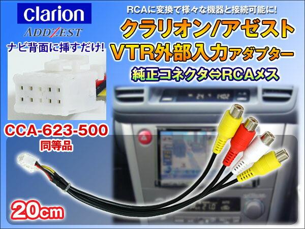 クラリオンバックカメラ クラリオン/アゼストナビに VTRアダプターメス端子 20cm CCA-623-500 VTR アダプター 外部入力 ケーブル カー用品 自動車 カーナビ モニター(メール便発送なら送料無料)
