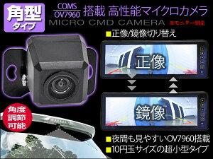 """高性能マイクロバックカメラOV7960センサー搭載""""超小型""""角度調整可能CJ-660ガイドライン無し"""