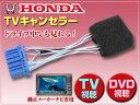 走行中 テレビ DVD視聴 HONDA エリシオン RR1 RR2 RR5 RR6 H22.12 TVキャンセラーH1 (ゆうパケット発送なら送料無料)