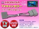 走行中 テレビ DVD視聴 ホンダ純正メーカーオプションナビ フィットハイブリットGP5 フィットGK オデッセイRC1 RC2 …