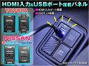 【今だけ300円オフ!】HDMI入力&USBポート搭載 スイッチホールパネル 各種メーカー専用設計 スマホ充電 HDMI
