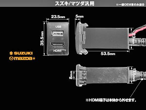 HDMI入力&USBポート搭載スイッチホールパネル各種メーカー専用設計スマホ充電HDMIso