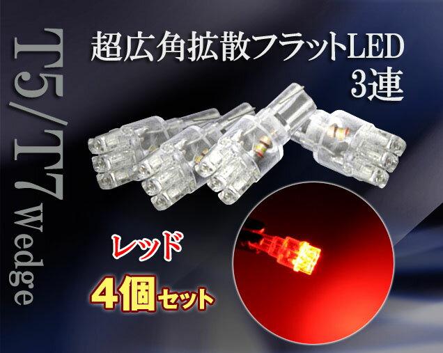 T5 T7 LED レッド メーター コンソール エアコン 超広角フラット3連 赤 4個 ライト ランプ crd