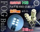 フォグランプ LED H3 SMD25連 H3 白2個 24V車用 トラック LEDフォグ