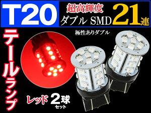 純正互換品●T20SMD21連ウエッジ赤ダブル球無極性2個set