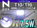 T16 バックランプ N BOX (Nボックス)専用 7.5W球LEDバルブ 高効率ハイパワーCOB 白2個|t16 led バック ランプ 車用 車 ledラ...