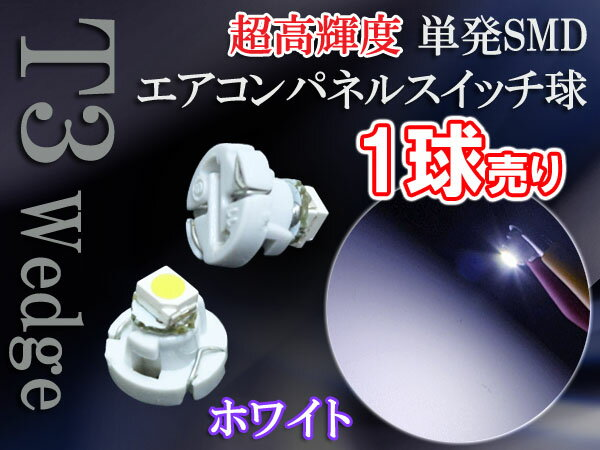 300円/500円クーポン配布中!T3 LED ホワイト エアコン パネル スイッチ メーター SMD単発 白 1球単品 crd