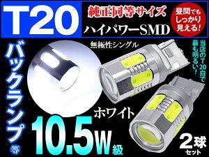 """T20シングル""""純正同等サイズ約45mm""""10.5W級高効率10.5W級プロジェクターレンズアルミヒートシンク【ホワイト】2個"""