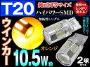 【10%クーポン割引対象】T20 LED アンバー シングル ウインカーLED バルブ 純正サイズ 10.5W級高効率 昼間でも明るい プロジェクターレンズ オ...
