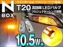 T20 ウエッジ球 LEDウインカー アンバー シングル N BOX (Nボックス) ウインカー 純正サイズ 10.5W級高効率 10.5W級 プロジェクターレ...