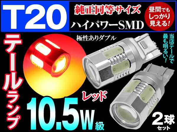 当店おすすめLED球!T20 LED ダブル レッド テール ランプ 10.5W級 ウェッジ球 赤 2個 (メール便発送なら送料無料) crd
