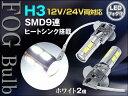 【10%OFFセール!5/24迄】フォグランプ LED H3 12V 24V ミニ SMD9連 プロジェクターレンズ 白 ホワイト 2個 ライト …