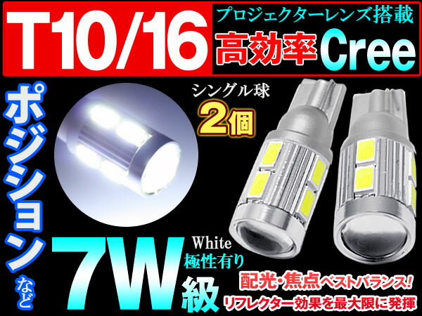 T10 led ポジション ウェッジ T16 CREE 7W級 プロジェクターレンズ ホワイト 白 2個 ランプ ライト バックランプ プリウス ヴェルファイア エルグランド CX-5 NBOX crd