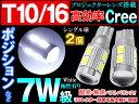 t10 led ポジション ウェッジ T16 ウェッジ CREE高効率 7W級 プロジェクターレンズ搭載 ホワイト 2個 リフレクター最大限発揮 ポジショ…