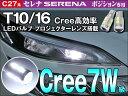 C27系 セレナ SERENA [ハイウェイスター含む] ポジション専用 T10/T16 CREE高効率 7W級プロジェクターレンズ搭載白 2個|ledバルブ ...