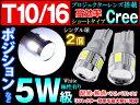 t10 led ポジション ウェッジ T16 ウェッジ ショートタイプ CREE高効率 5W級 プロジェクターレンズ搭載ホワイト 2個 リフレクター性能を最大限...