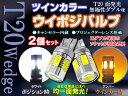 T20 LED ダブル 面発光ツインカラー LEDウインカーポジションバルブ 特大SMD プロジェクターレンズ搭載 白/橙 バルブのみ2個set T20 アンバ...