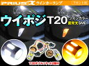 プリウスα ZVW40/41系 T20 ウインカー ツインカラー面発光 LED ウインカーポジションキット ウインカーランプフロント用 白/橙 新ダブルソケット...