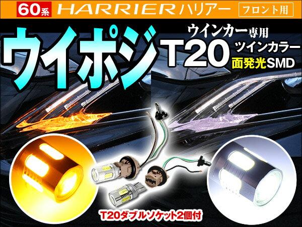 【10%OFFセール!4/27迄】T20 LED ウインカーポジションキット ツインカラー面発光 ハリアー 60系 HARRIER AVU65/ZSU60 フロント用 白/橙 新ダブルソケット 2個付 crd