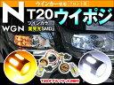 T20 ウインカー N WGN (Nワゴン) ツインカラー面発光LEDウインカーポジションバルブキット ウインカーランプ[フロント]専用 特大SMD/プロジェク...