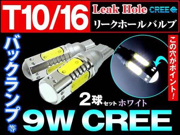 【10%OFFセール!5/24迄】T16 T10 led ウェッジ バックランプ ライト ランプ CREE リークホール バルブ 9W CREE ホワイト 白2個 プリウス アクア ヴォクシー80系 ノア80系 アルファード30系 ヴェルファイア30系等 crd