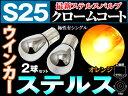 S25 ステルス シングル ウインカー ステルス電球 クロームコーティングオレンジ 2個 ピン角180°平行ピン S25 ステルス