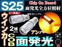 S25 LED シングル アンバー BAU15s 面発光 COB Chip On Board ピン角違い150°ウインカー