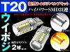 T20LEDダブルハイパワーSMD21連キャンセラー内蔵プロジェクターレンズ搭載白/橙バルブのみ2個setT20アンバー
