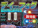 デイライト LED フォグランプ LED H8 H11 H16 兼用 ツインカラーLEDデイフォグバルブ CREE ドーム型レンズ搭載 青/ゴールド エレクトロ...