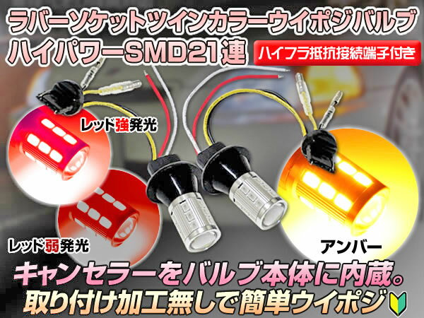 T20 LED ダブル ハイパワーSMD21連 ラバーソケット ツインカラーLED ウインカーポジションバルブ プロジェクターレンズ搭載 赤/橙