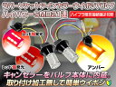 T20 LED ダブル ハイパワーSMD21連 ラバーソケット ツインカラーLED ウインカーポジションバルブ プロジェクターレンズ搭載 赤/橙 so