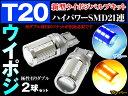T20 LED ダブル ハイパワーSMD21連 キャンセラー内蔵 プロジェクターレンズ搭載 青/橙 バルブのみ2個set T20 アンバー
