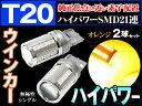 T20 LED シングル ウインカーLEDウェッジ オレンジ ハイパワーSMD21連 2個セット T20 アンバー(メール便発送なら送料無料)