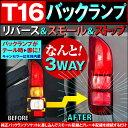 """T16 バックランプ スモール ストップ 一体型バルブ 4灯化 6灯化 LEDバルブ リバース&ストップバルブ""""リバスト""""赤/…"""