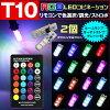 T10LEDRGBコンビネーションバルブ2個リモコン付属ストロボホタルグラデーション16色選択(メール便なら送料無料)