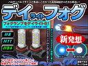 デイライト LED フォグランプ H8 H11 H16 HB4 デイフォグ(フォグ カー用品 h11 h8 led フォグ バルブ h16 車用品 so