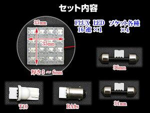 ルームランプLEDホワイト白FLUX16連1個31mm/36mm/BA9S/T10ソケット付crd