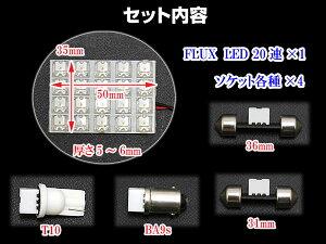 ルームランプLEDホワイト白FLUX20連1個31mm/36mm/BA9S/T10ソケット付crd